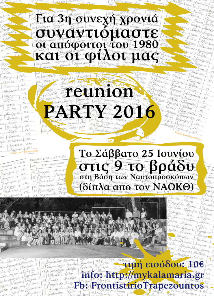 reunion-party-2016